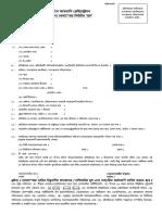IRC Form Application