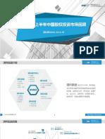 【清科上半年巨作】100页PPT详解2016年上半年中国股权投资市场发展