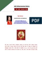 Shakti-Sahasranama-Stotra.pdf