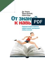Ot Znaniy k Navykam Universalnye Pravila Effektivnoy Trenirovki Lyubykh Umeniy