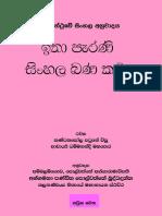 Sihala Vatthu.pdf