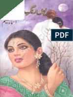 Youn Rang e zindagi Badla by Asma Saleem.pdf