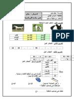 رياضيات شهر ماي.doc