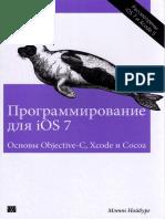 Мэтт Нойбург - Программирование для iOS 7. Основы Objective-C