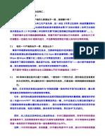 上海药检所 谢沐风对溶出度试验的解读