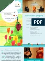 20100531_brochure_wor_2
