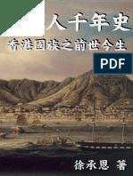 香港人千年史:香港國族的前世今生