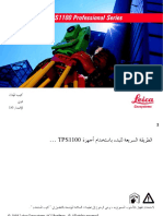 arabic learn total station.pdf