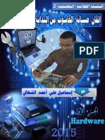 إتقان صيانة الحاسوب من البداية وحتى الإحتراف الجزء الأول