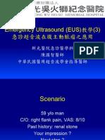 990610_EUS教學(3)急診超音波在腹主動脈瘤之應用