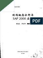 结构概念分析与SAP 2000应用