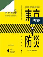 Distaster Guide Tokyo 2015