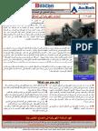 2013 10 Beacon Arabic s