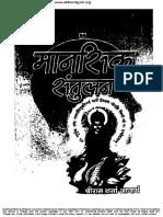 Hindi Book-manasik santulana By Shri Ram Sharma.pdf