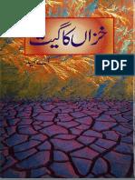 Khazan Ke Geet - A Hameed