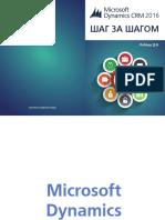 CRM2016 Шаг за шагом.pdf