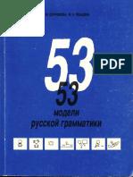 Gramatika 53 modela