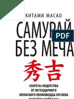 Samurayi Bez Mecha
