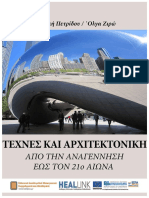 Πετρίδου-Ζιρώ Από Αναγέννηση Έως 21ο Αι. Τέχνες Και Αρχιτεκτονική
