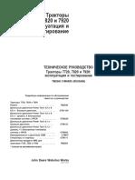 TM2848_RU_7020_MAR_05.pdf