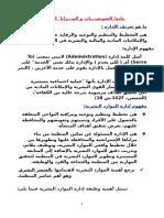 التعويضــــات و المـــزايا (1)