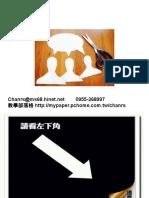 成功創意與服務行銷手法-詹翔霖教授