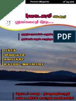 Penmai Tamil eMagazine September 2016 Free Download