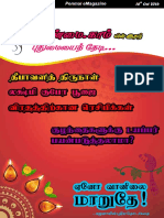 Penmai  Tamil eMagazine Oct 2016 Free Download