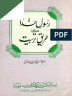 Rasool-e- Khuda Ka Tareeq Tarbeat