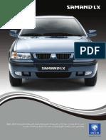 Samand LX Catalog (Arabic)