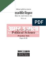 Safalta.com -CBSE UGC-NET/JRF  Pol Science Book In Hindi