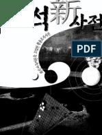 포석新사전 - p001-p163 - 2연성 포석편.pdf