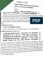Physical Examination Roga Pariksha