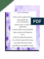 fpk tamil.docx