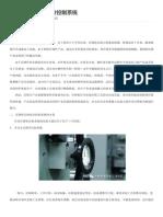 介绍压铸机压射部分控制系统_读选网