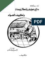 كيف يمكنك علاج عوارض وأعطال وحدات التبريد وتكييف الهواء - مهندس صبري بولس.pdf