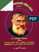 Shri Rang Janma Shatabdi Sanket Shatak Karmkand