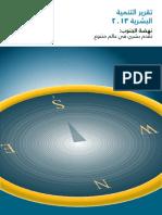 INDH.pdf