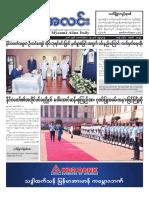 Myanma Alinn Daily_ 19 October 2016 Newpapers.pdf