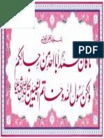 Islamic Calligraphy 1_Part12