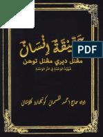 4.Hakikat Insan-Ahmad Laksamana