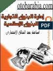 إدارة البنوك التجارية والبنوك الإسلامية (5)