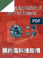 膜的高科技應用 Technical Application of Thin Film Material