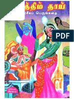 ஹாத்திம் தாய் - பாரசீக பெருங்கதை