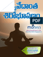 Sarva Vedanta Shirobhushanam