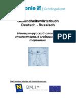 1nemetsko_russkiy_slovar_elementarnykh_meditsinskikh_terminov.pdf