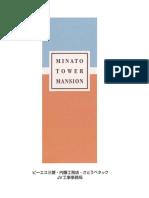 MINATO TOWER MANSION.pdf