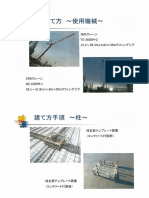 How to erect  the precast building components.pdf