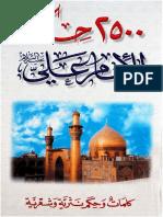 2500 حكمة للامام علي عليه السلام كلمات وحكم نثرية وشعرية.pdf