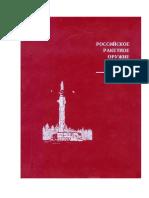 karpenko-rossiiskoe-1993.pdf